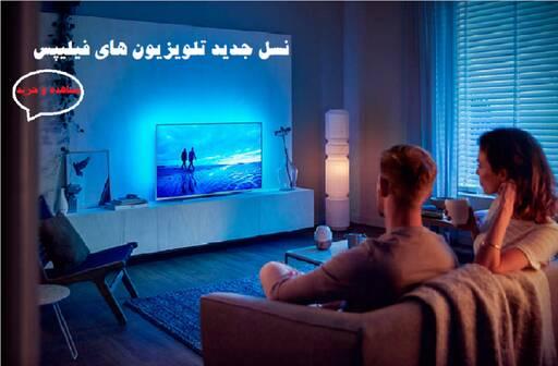 تلویزیون های فیلیپس