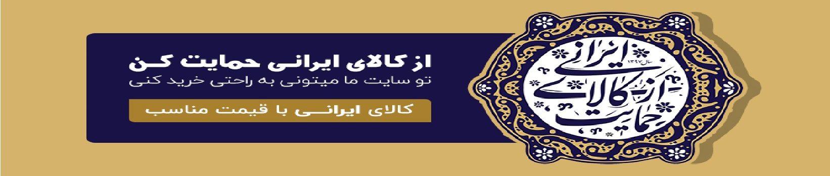 3.-Irani-Product-Slider-Banner-1