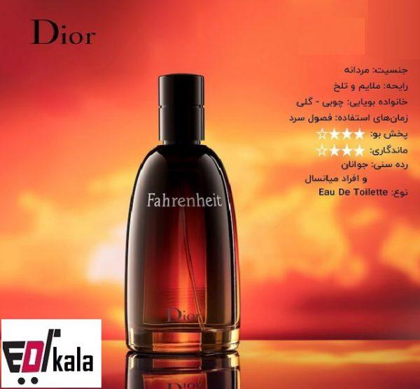 عطر ادکلن دیور فارنهایت -Dior Fahrenheit
