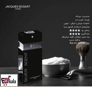 ادکلن بوگارت سیلور سنت -Jacques Bogart Silver Scent