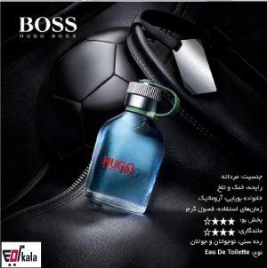ادکلن هوگو من-هوگو سبز-Hugo Boss Hugo M